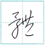草書にチャレンジ 体(體・軆)[tai] Kanji cursive script