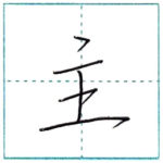 少し崩してみよう 行書 主[shu] Kanji semi-cursive