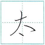 少し崩してみよう 行書 太[ta] Kanji semi-cursive