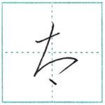 草書にチャレンジ 太[ta] Kanji cursive script