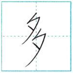少し崩してみよう 行書 多[ta] Kanji semi-cursive