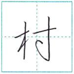 少し崩してみよう 行書 村[son] Kanji semi-cursive