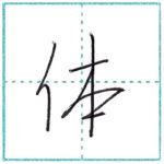 少し崩してみよう 行書 体[tai] Kanji semi-cursive 1/2