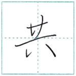 少し崩してみよう 行書 共[kyou] Kanji semi-cursive