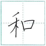 (Re-upload)漢字を書こう 楷書 和[wa] Kanji regular script