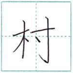漢字を書こう 楷書 村[son] Kanji regular script