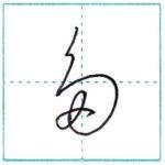 草書にチャレンジ 多[ta] Kanji cursive script