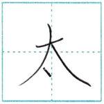 漢字を書こう 楷書 太[ta] Kanji regular script