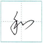 草書にチャレンジ 和[wa] Kanji cursive script