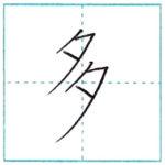 漢字を書こう 楷書 多[ta] Kanji regular script