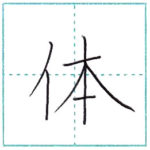 漢字を書こう 楷書 体[tai] Kanji regular script