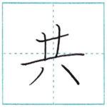 漢字を書こう 楷書 共[kyou] Kanji regular script