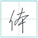 少し崩してみよう 行書 体[tai] Kanji semi-cursive 2/2