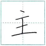 漢字を書こう 楷書 主[shu] Kanji regular script