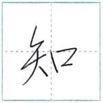 少し崩してみよう 行書 知[chi] Kanji semi-cursive