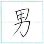 漢字を書こう 楷書 男[dan] Kanji regular script