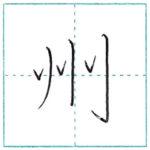 少し崩してみよう 行書 州[shuu] Kanji semi-cursive