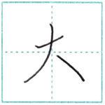 少し崩してみよう 行書 大[dai] Kanji semi-cursive