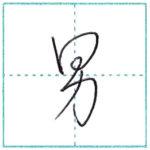 草書にチャレンジ 男[dan] Kanji cursive script