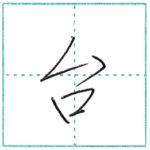 少し崩してみよう 行書 台[dai] Kanji semi-cursive