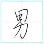 少し崩してみよう 行書 男[dan] Kanji semi-cursive