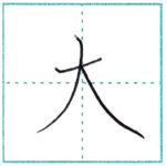漢字を書こう 楷書 大[dai] Kanji regular script