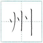 漢字を書こう 楷書 州[shuu] Kanji regular script