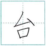 漢字を書こう 楷書 台[dai] Kanji regular script
