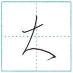 草書にチャレンジ 大[dai] Kanji cursive script