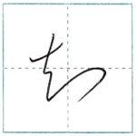 草書にチャレンジ 知[chi] Kanji cursive script