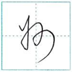 草書にチャレンジ 州[shuu] Kanji cursive script