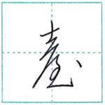 草書にチャレンジ 台(臺)[dai] Kanji cursive script 2/2