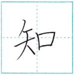 漢字を書こう 楷書 知[chi] Kanji regular script