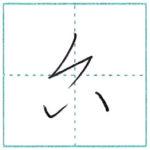 草書にチャレンジ 台[dai] Kanji cursive script 1/2