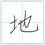 漢字を書こう 楷書 地[chi] Kanji regular script