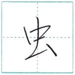 少し崩してみよう 行書 虫[chuu] Kanji semi-cursive