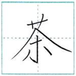 漢字を書こう 楷書 茶[cha] Kanji regular script