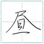 少し崩してみよう 行書 昼[chuu] Kanji semi-cursive