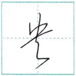 草書にチャレンジ 央[ou] Kanji cursive script