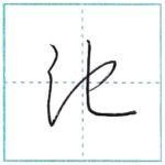 草書にチャレンジ 池[chi] Kanji cursive script