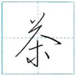 少し崩してみよう 行書 茶[cha] Kanji semi-cursive