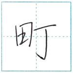 少し崩してみよう 行書 町[chou] Kanji semi-cursive