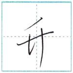 草書にチャレンジ 竹[chiku] Kanji cursive script