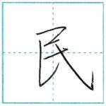 少し崩してみよう 行書 民[min] Kanji semi-cursive
