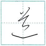 草書にチャレンジ 道[dou] Kanji cursive script