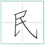 漢字を書こう 楷書 民[min] Kanji regular script