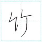 少し崩してみよう 行書 竹[chiku] Kanji semi-cursive