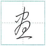 草書にチャレンジ 昼(晝)[chuu] Kanji cursive script