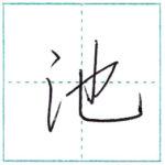 少し崩してみよう 行書 池[chi] Kanji semi-cursive
