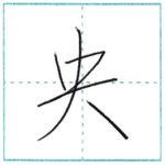少し崩してみよう 行書 央[ou] Kanji semi-cursive